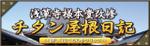 浅草寺様本堂改修 チタン屋根日記・スカイツリー撮影スポットはこちら